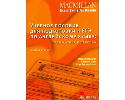 Macmillan Exam Skills for Russia. Grammar and Vocabulary