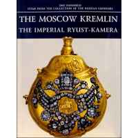 The Moscow Kremlin. The Imperial Ryust-Kamera